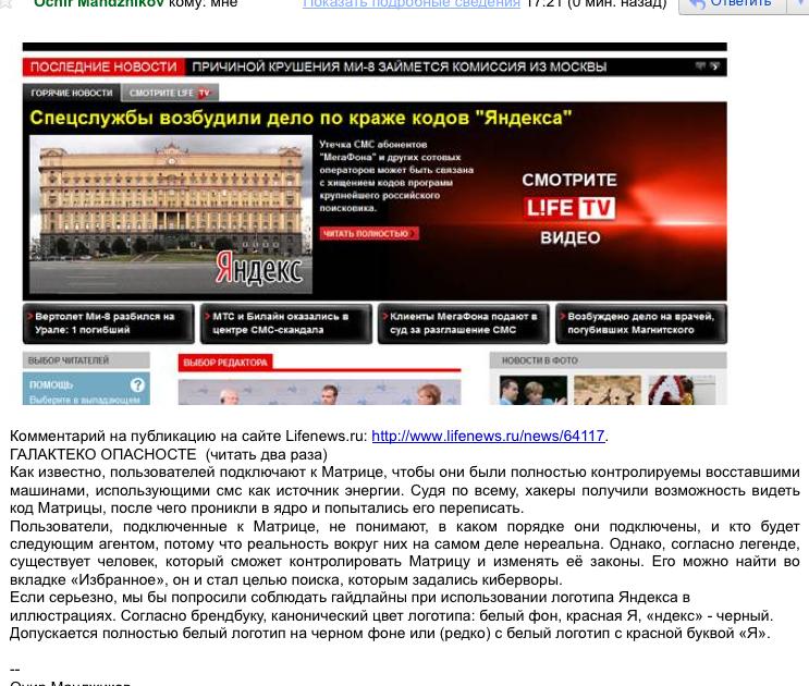 LifeNews о краже кода в Яндексе