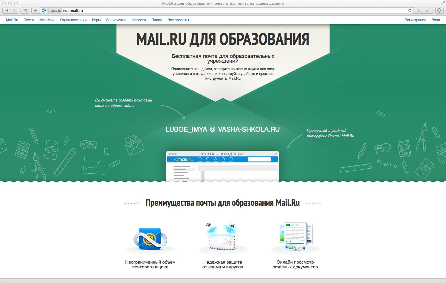 Mail.Ru запускает «Почту для образования»