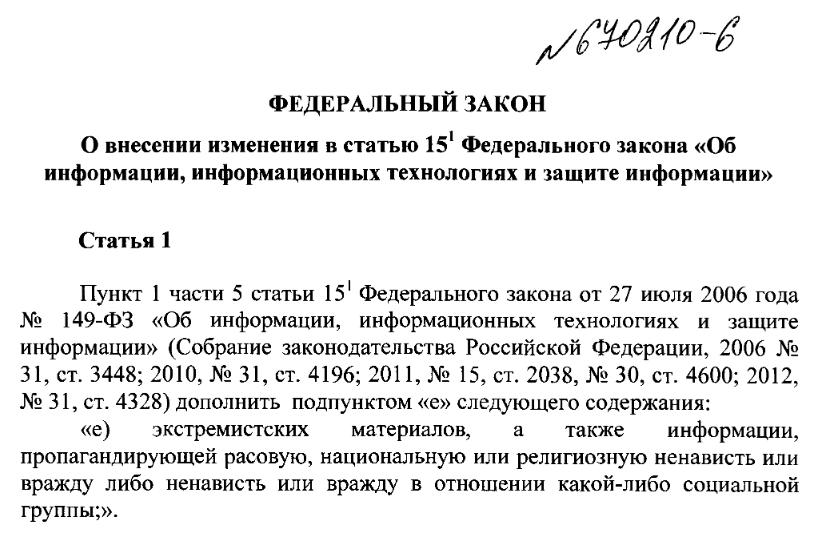 Владикавказ попросил добавить экстремизм (в общем смысле слова, без призывов) под действие статьи 15.1 149-ФЗ Об информации, информационных технологиях и о защите информации.