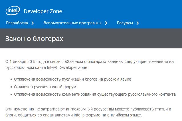 Intel Developer Zone отключил русский язык по закону о блогерах