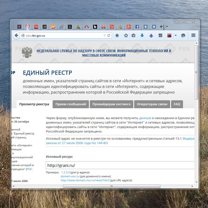 Грани.ру, такого сайта в Реестре нет