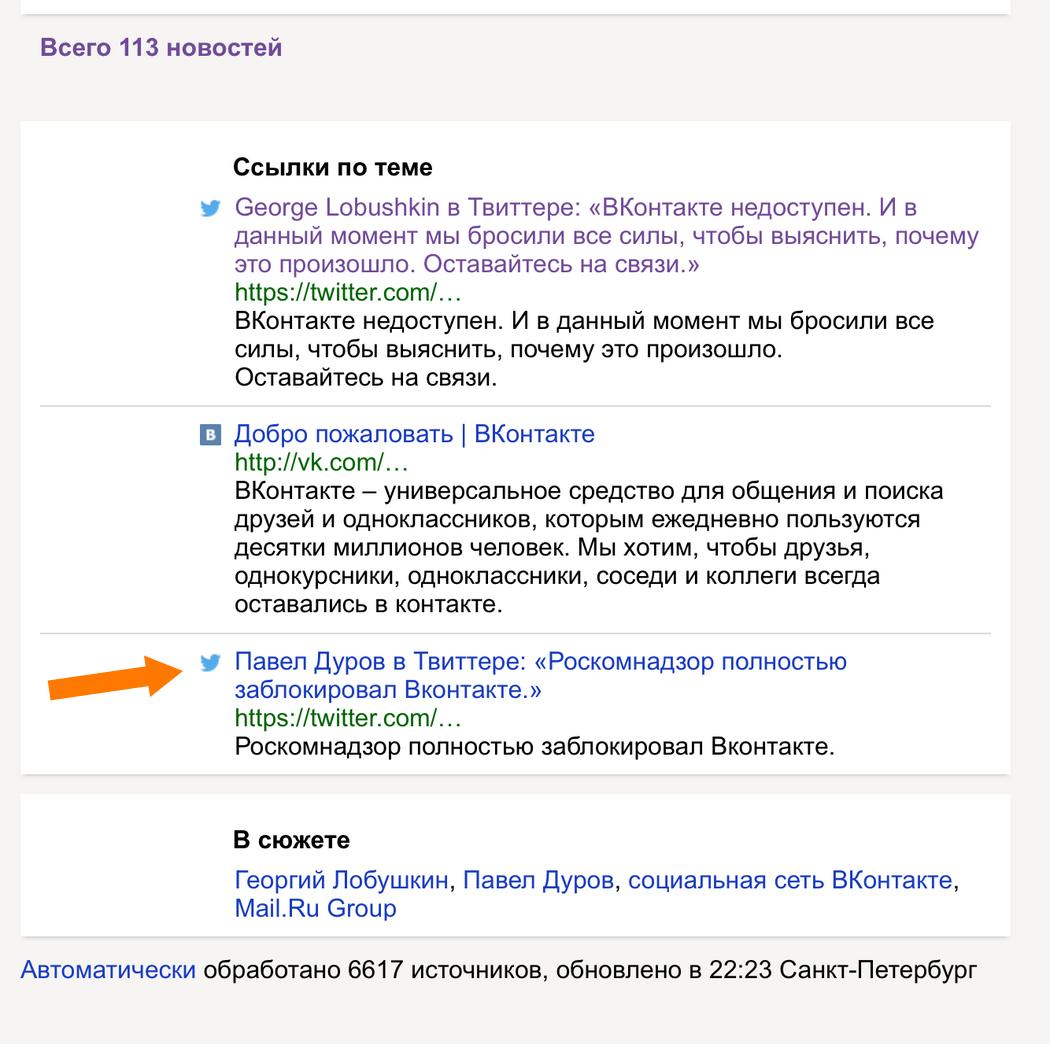 Падение ВКонтакте, среди поклонников фальшивого Павла Дурова — Яндекс Новости