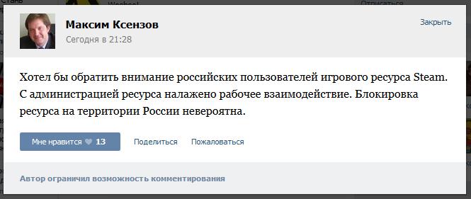 Максим Ксензов, замглавы Роскомнадзора сообщил вечером 29 января, что взаимодействие РКН со Steam налажено и блокировок от неспособности ведомства достучаться до Valve не будет.