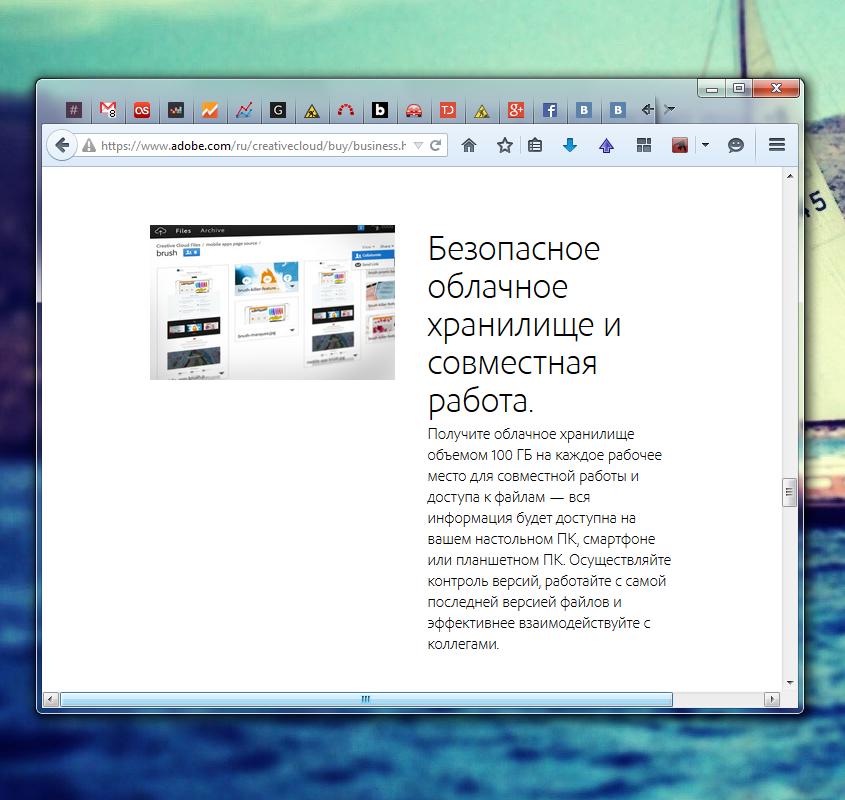Adobe Creative Cloud, малый и средний бизнес