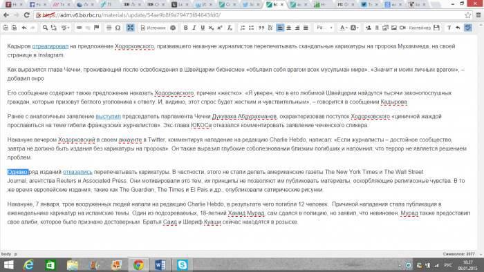 РБК, редакционная админка