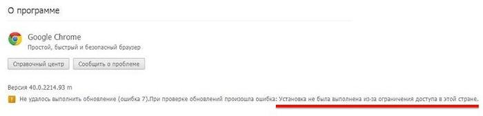 Google заблокировал обновления браузера Chrome d Крыму