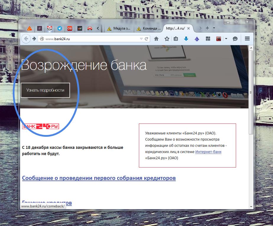 Возрождение банка24.ру, кнопка Узнать подробности ведёт на сервис Точка