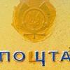 Почта, украинский-русский почтовый ящик