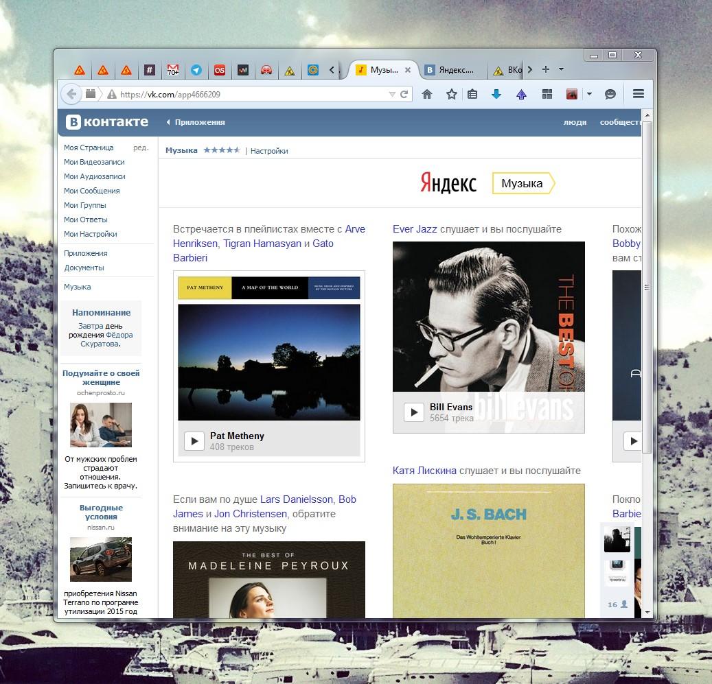 ВК-приложение Яндекс Музыки