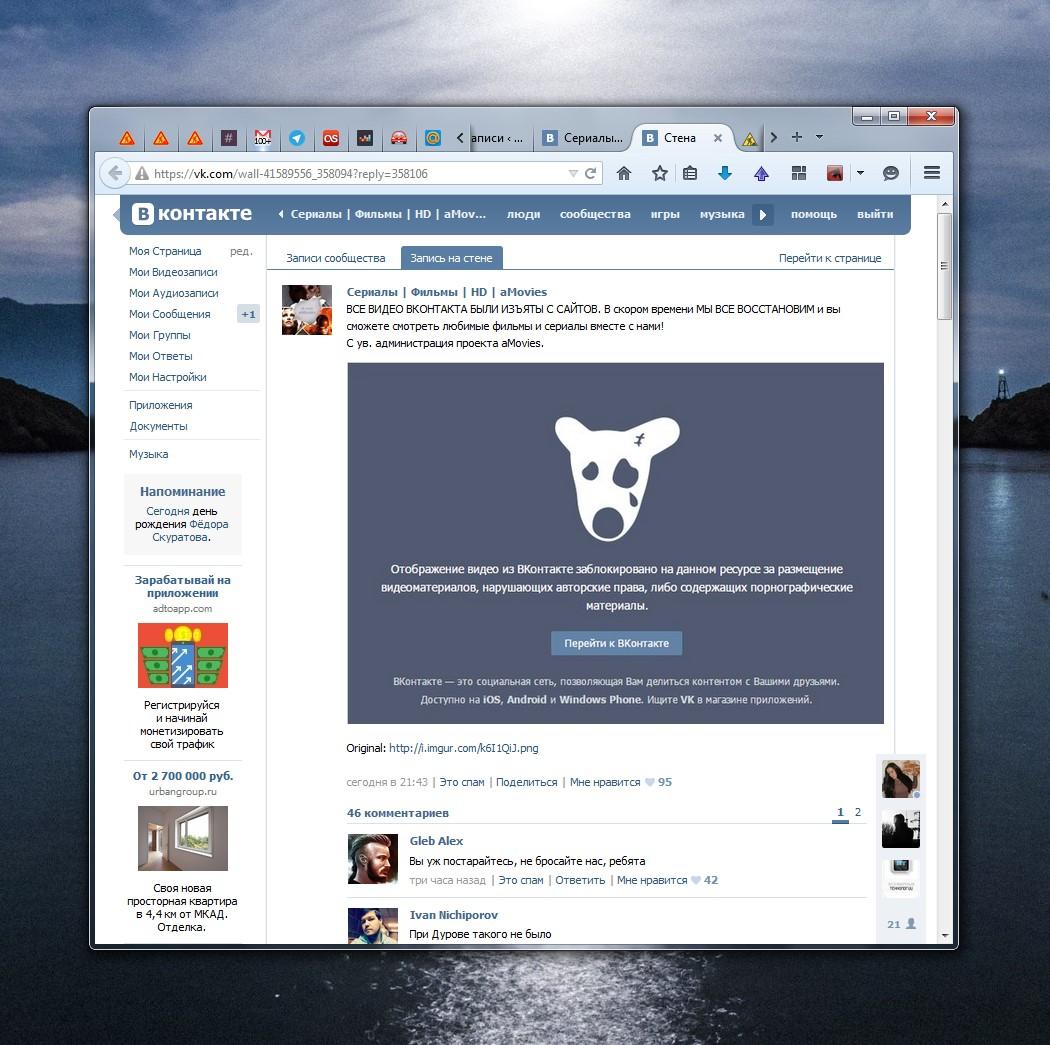 Пираты уверены, что они всё восстановят видео во Вконтакте