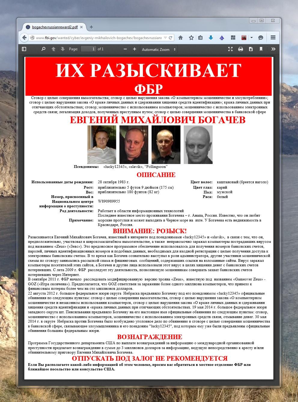 Розыск ФБР, Евгений Михайлович Богачев