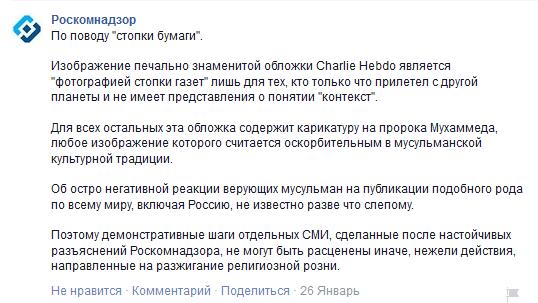 Стопка газет Роскомнадзор контекст