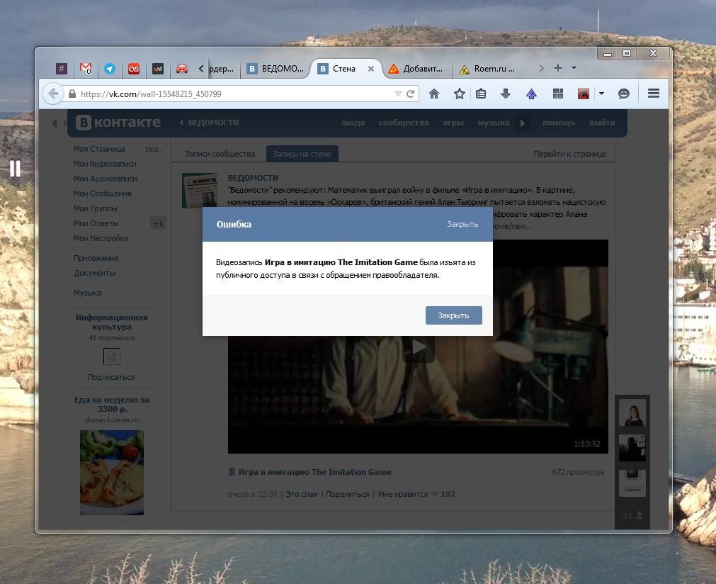 ВК-паблику газеты Ведомости заблокировали пиратское видео