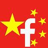 Facebook Китай