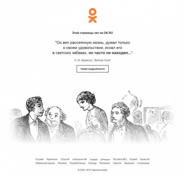 Арзамас, Одноклассники, 404
