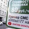 Парковка Москва SMS