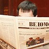 vedomosti-newspapper