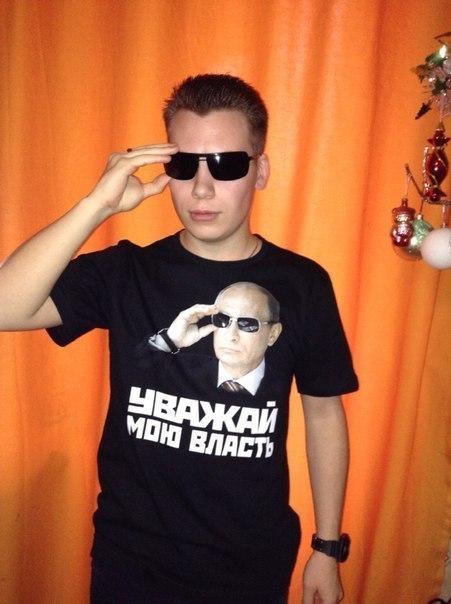 Власть Путина