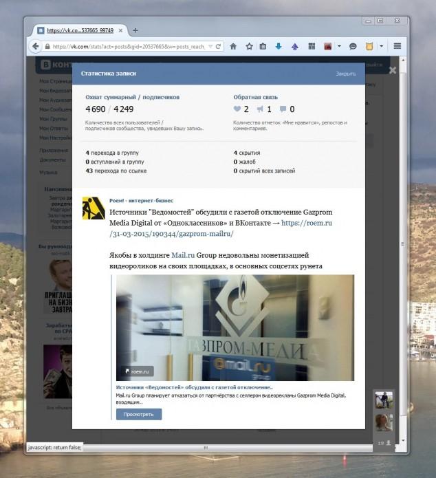 Новая статистика ВКонтакте, данные о каждой записи в сообществе