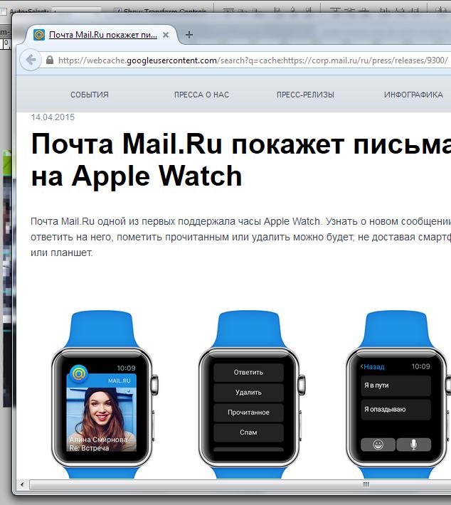 Удалённый холдингом Mail.ru Group пресс-релиз про поддержку Apple Watch почтой Mail.ru