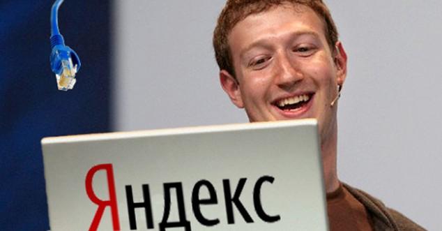 Яндекс Facebook API
