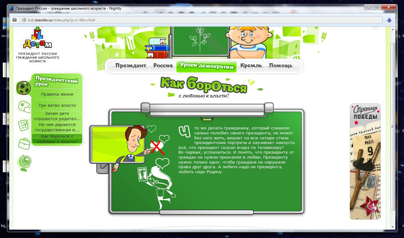 Детский раздел нового сайта Президента Путина учит, как бороться с любовью к власти