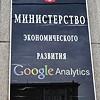 Министерство экономического развития Google Analytics