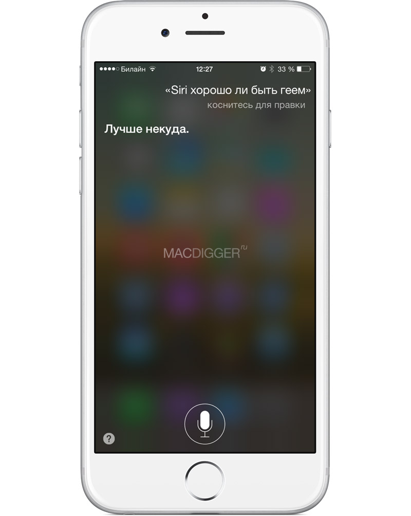 Бета-версия русской Apple Siri не была гомофобкой