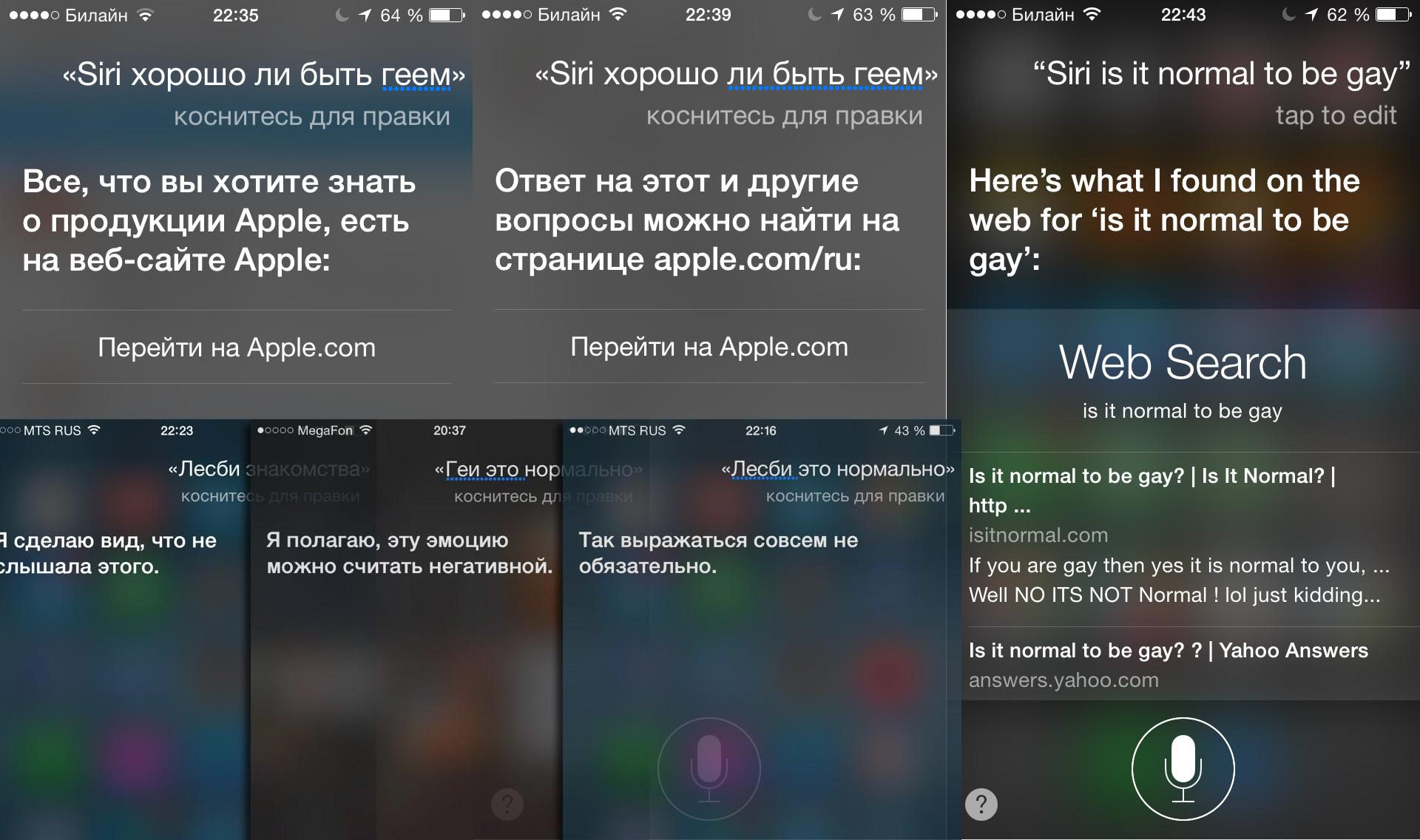 Толерантная в США телефонная ассистентка Apple Siri после переезда в Россию стала гомофобкой