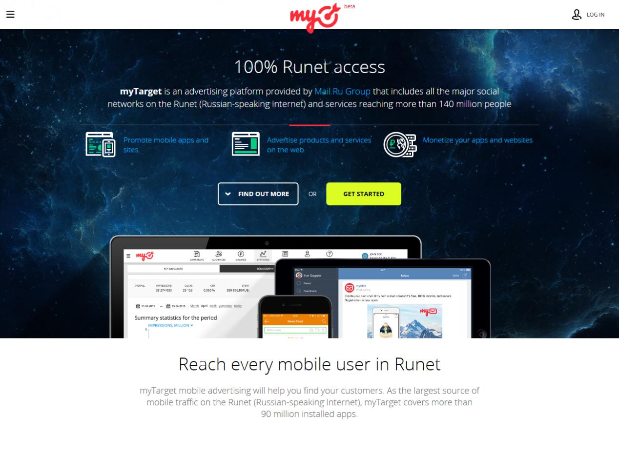 Mail.Ru Group приглашает издателей в myTarget — сеть мобильной рекламы для iOS, Android и веба под брендом My.com