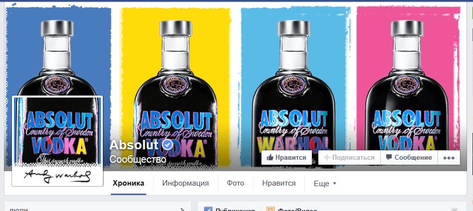 """Страница водки """"Абсолют"""" в Facebook"""