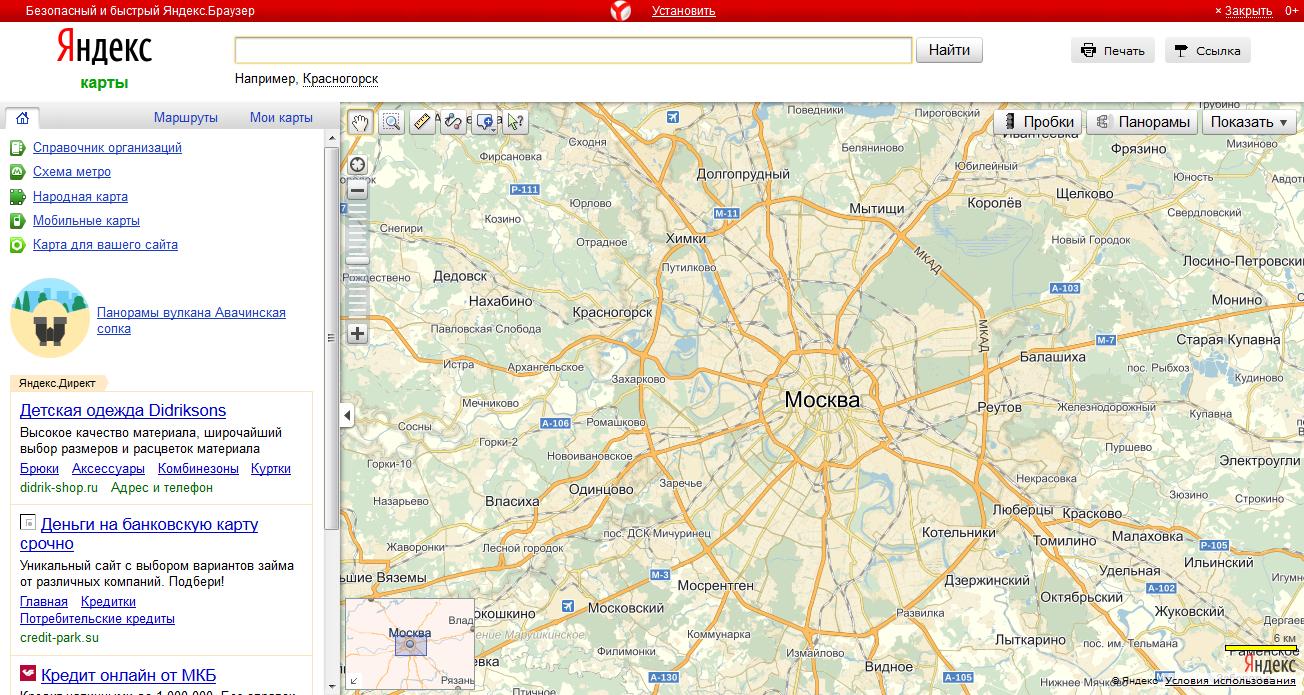 Яндекс.Карты, до 2015