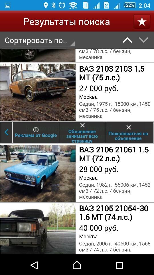 admob в auto.ru