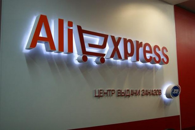 aliexpress выдача заказов на пункте доставки spsr express