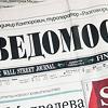 Газета Ведомости