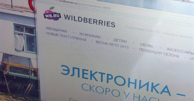Wildberries начнет продавать электронику