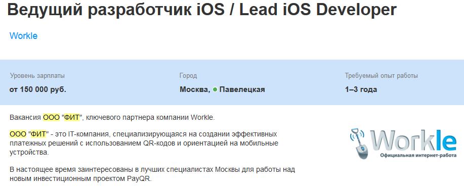 Вакансия Ведущий разработчик iOS   Lead iOS Developer в Москве, работа в Workle