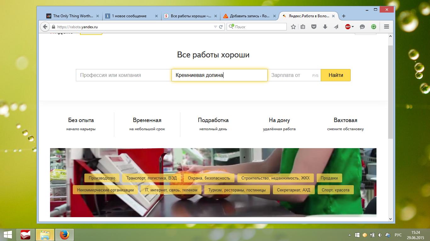 ЯндексРабота глагне
