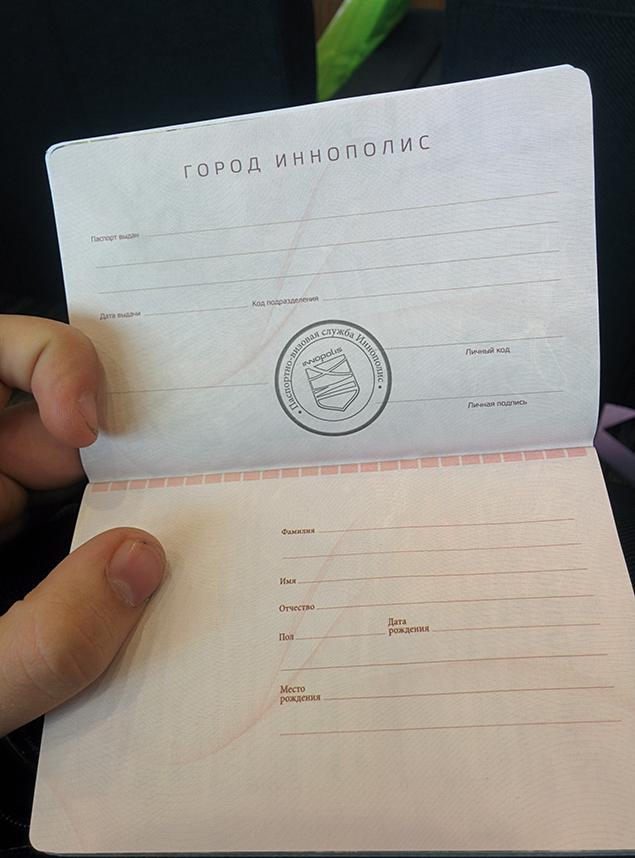 Паспорт Иннополиса