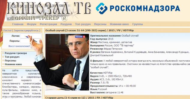 Торрент-трекер Kinozal.tv дал Роскомнадзору прямой доступ к своим системам