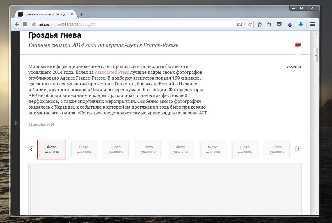 Lenta.ru потеряла права на фотографии Agence France-Presse AFP