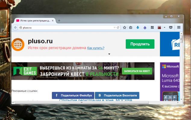 Социальные кнопки Pluso не продлили домен