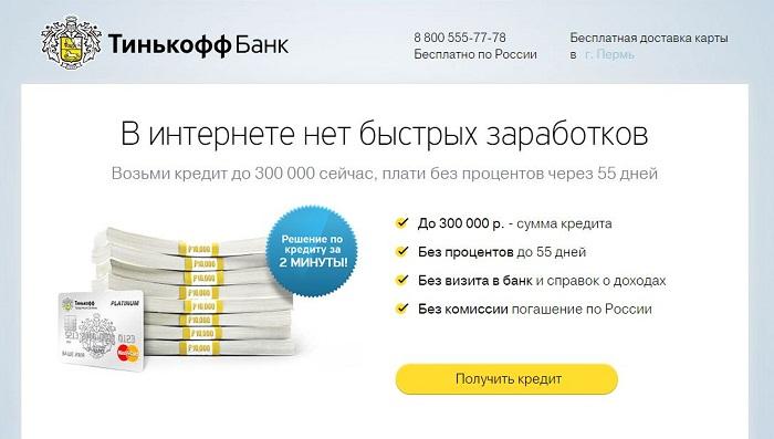 предложение кредита тинькофф взять микрозайм на карту без отказа онлайн без процентов первый