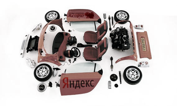 Яндекс Auto.ru