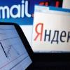 Яндекс Mail.ru Group