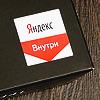 Яндекс Внутри