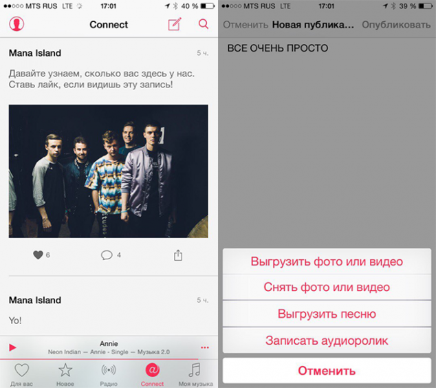 Как выглядит Apple Music для музыкантов