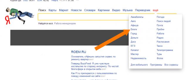 Блоги вернулись на главную страницу Яндекса