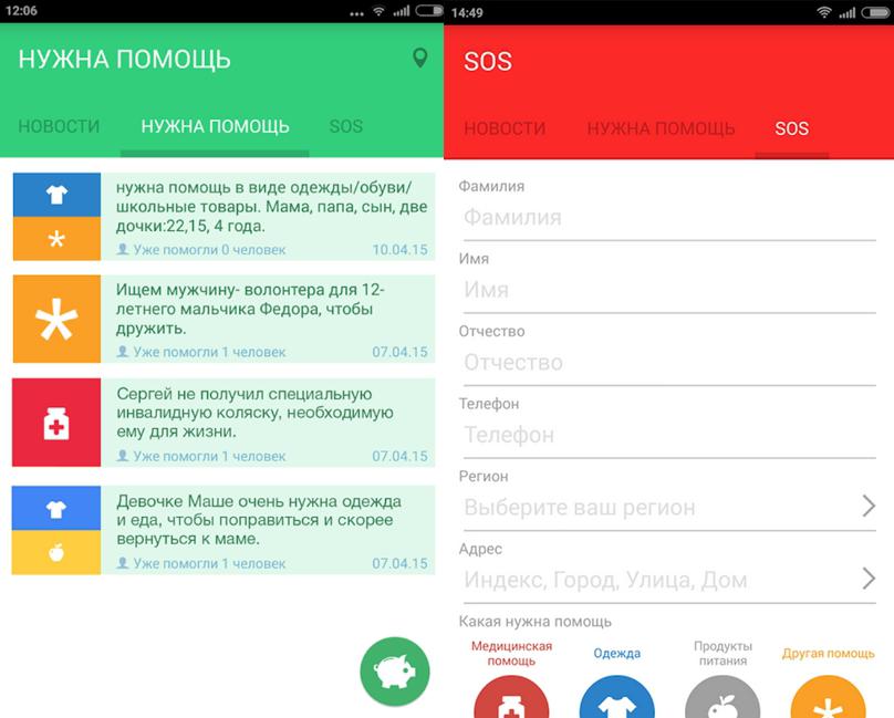 Kokoc Group сделал доброе приложение некоммерческого толка. BeAngel нужен для оказания помощи