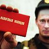 Налоги Путин